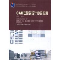 【二手旧书8成新】CAD在建筑设计中的应用(第2版(附 卫兆骥 等 9787112112531
