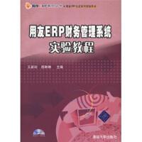【二手书9成新】 用友ERP系列丛书 用友ERP认证系列实验用书:用友ERP财务管理系统实验教程(附光盘) 王新玲,房