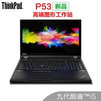 �想ThinkPad P53(0TCD)15.6英寸移��D形工作站(i5-9400H 8G 256GSSD T1000
