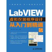LabVIEW虚拟仪器程序设计从入门到精通(第二版)