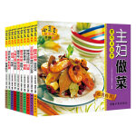 美味菜肴天天变10册套装: