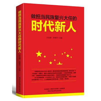 做担当民族复兴大任的时代新人(pdf+txt+epub+azw3+mobi电子书在线阅读下载)