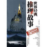 世界经典推理故事经典名著西方外国侦探推理小说文学类书籍正版