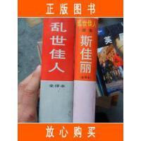 乱世佳人(全译本)、斯佳丽:乱世佳人续集(精装)【旧书珍藏品】