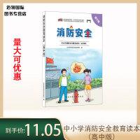 修订版――中小学消防安全教育读本(高中版)