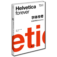 字体传奇――影响世界的Helvetica