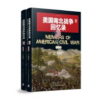 美国南北战争回忆录(精装,全两册)