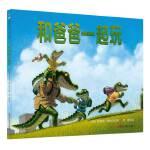 森林鱼童书:和爸爸一起玩
