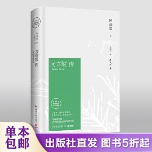 【官方直营 包邮!!!   】苏东坡传(林语堂精装2018版)(1-9年级必读书单)