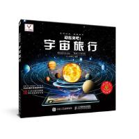 动起来吧 宇宙旅行 太空航天 火箭飞船 太阳系 空间站 航天飞机 科普百科 百科书籍 实景互动 宇宙探索 动起来的四维
