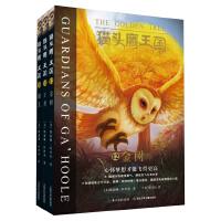 猫头鹰王国系列第四辑(全三册)