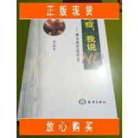 【二手旧书9成新】绝症,我说NO:神奇的竹盐疗法