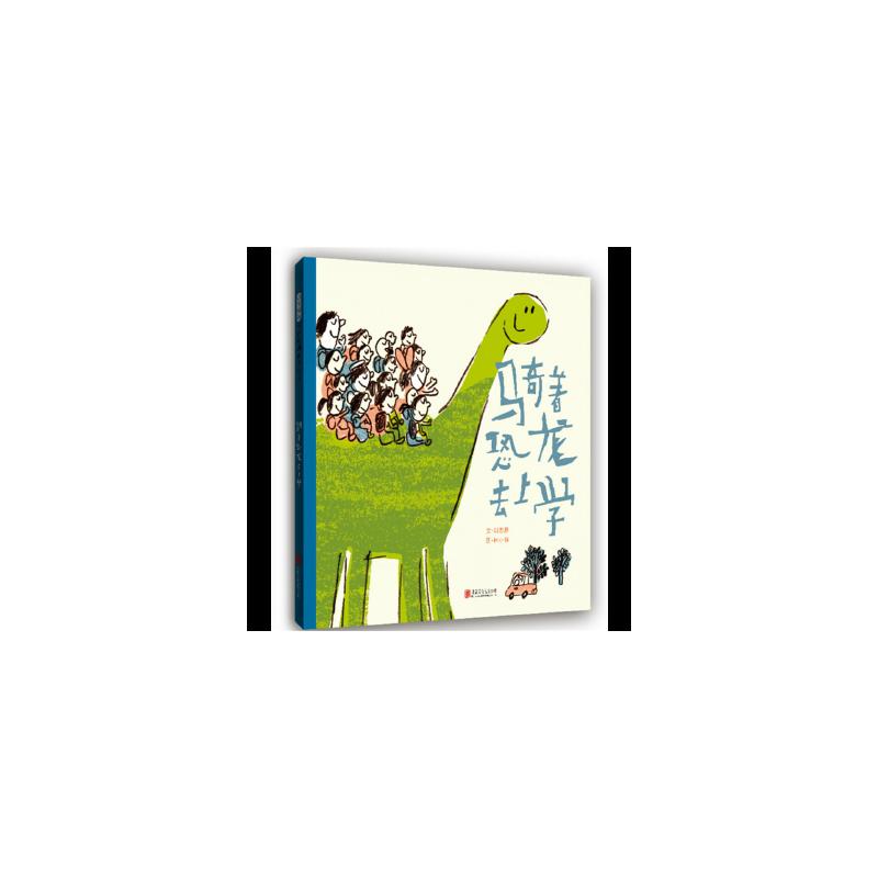 骑着恐龙去上学  ——  让上学成为一件有趣的事情   丰子恺儿童图画书奖获得者作品!