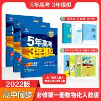 2022版高中同步必修第一册数学人教A+物理人教+化学人教共3科配套新教材赠名篇名句+错题本+演算本+青春笔记本