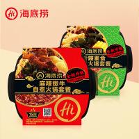 海底捞麻辣嫩牛+香辣素食自煮小火锅套装组合网红同款