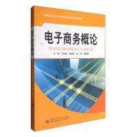 【二手旧书8成新】电子商务概论 王志强,李堂军,赵玮,郭建宏 9787564331955