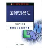 [旧书二手9成新]国际贸易法 冯大同著 北京大学出版社 9787301028902