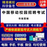 2021年中��移�有�@招聘考�(市��I�N)在��}��/考��件/章���模�M�卷��化��/考�指南/�e�}重做/非教材用��/