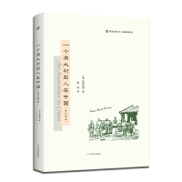 一个澳大利亚人在中国(修订译本)