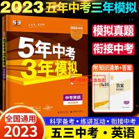 五年中考三年模拟中考英语安徽版总复习资料书备考21中考刷题真题练习册训练测试卷2021版