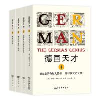 德国天才(全四册)