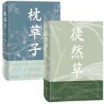 日本随笔双璧系列:徒然草+枕草子(套装全2册)