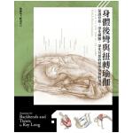 身�w後���c扭�D瑜伽:保�o脊椎、�Q化�K腑、深化冥想的瑜珈解剖�� 台版 雷隆 大家出版社