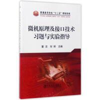 【二手旧书8成新】微机原理及接口技术习题与实验指导 董洁,刘丽 9787502474669