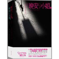 【二手旧书九成新】晚安,1、2(一个坐台和两个亿万富翁之间的纯爱) 张奈儿 北方妇女儿童出版社 97875385403