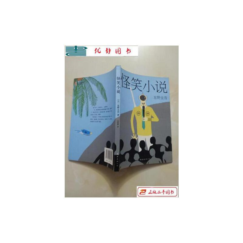 【二手旧书9成新】东野圭吾:怪笑小说(2015版) /[日]东野圭吾 著