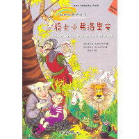 骑士小弗洛里安――世界经典桥梁书(只有用智慧和勇气才能解决问题)