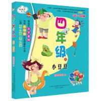 四年级的小豆豆(全彩美绘版)