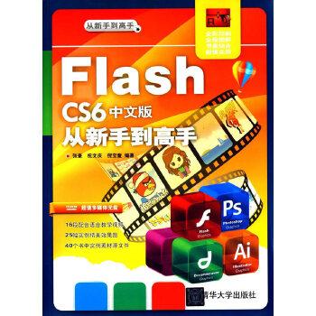 CS6中文版从新手到高手(配光盘)(pdf+txt+epub+azw3+mobi电子书在线阅读下载)
