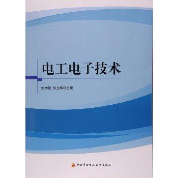 电工电子技术 刘增俊,孙立辉 9787304075477 红书简图书专营店