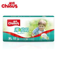 雀氏薄&快吸纸尿片宝宝尿不湿婴儿纸尿片XL52片