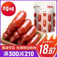 满300减210【百草味 -炭烤小香肠180g】休闲零食小吃 猪肉枣 烤肉肠特产