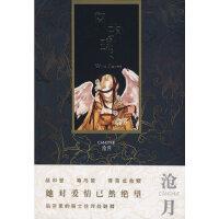 【旧书二手9成新】风玫瑰 沧月 万卷出版公司 9787807592716