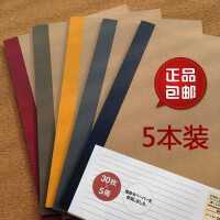 日本MUJI无印良品笔记本复古牛皮本原浆纸横线B5简约记事本学生用