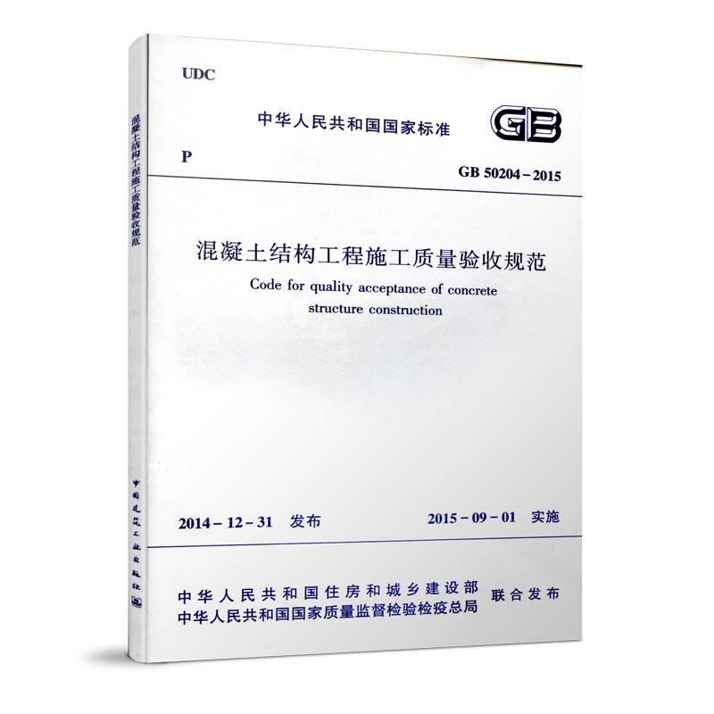 GB50204-2015  混凝土结构工程施工质量验收规范