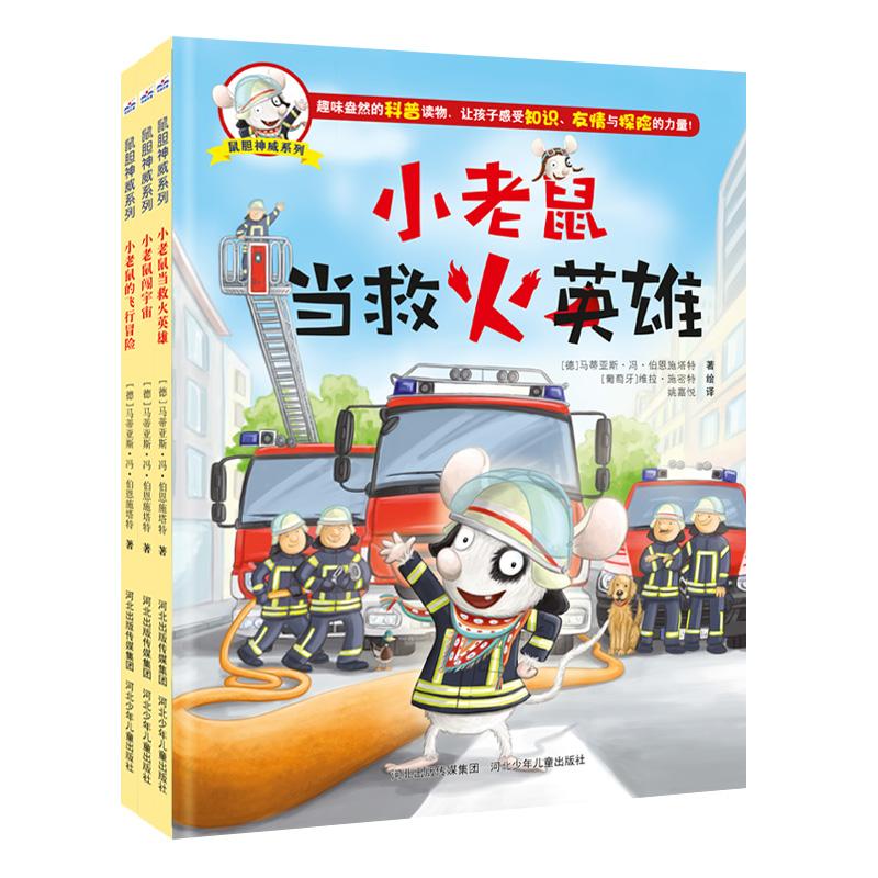 鼠胆神威(套装)儿童精装绘本【适合3-6岁】 套装共3册,既是一套趣味盎然的科普读物,也是一套关于探险和友情的故事绘本。丛书引进自德国,受到德国父母推崇。书中的主角是一只英勇无畏的小老鼠,拥有孩子一般的好奇心和冒险精神。小朋友可以随着小老鼠一起冒