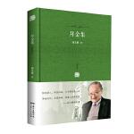 拜金集:金庸小说中的文史典故考证(纪念版)