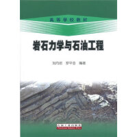 【二手旧书8成新】岩石力学与石油工程 刘向君 9787502147815
