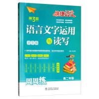 2020版快捷语文语言文字运用与读写周周练高二年级活页版第3版9787519833534