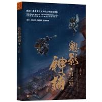 魅影神捕2:幻之狱