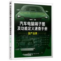 汽车电脑端子图及功能定义速查手册. 国产品牌