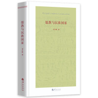儒教与民族国家