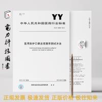 YY/T 0866-2011 医用防护口罩总泄漏率测试方法