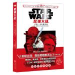 星球大战:卢克 天行者传奇(电影《星球大战:最后的绝地武士》