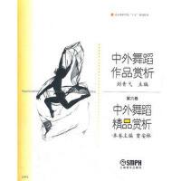 【二手书9成新】 中外舞蹈精品赏析 刘青弋,贾安林 本卷 上海音乐出版社 9787806676080