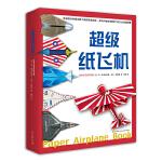 超级纸飞机(全2册,附赠136张全彩纸飞机素材纸)
